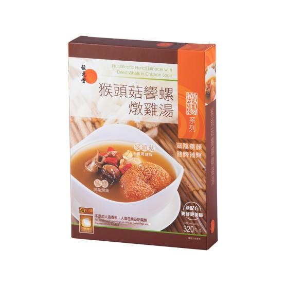 Wai Yuen Tong Fructificatio Hericii Erinacei with Dried Whelk in Chicken Soup