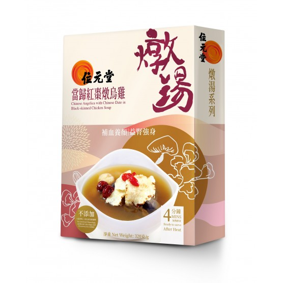 Wai Yuen Tong Chinese Angelica with Chinese Date in Black-skinned Chicken Soup