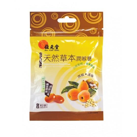 天然草本润喉糖(川贝枇杷‧ 罗汉果味)