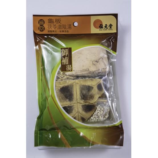 龟板茯苓滋阴汤