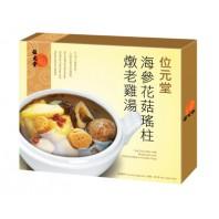 海參花菇瑤柱燉老雞湯
