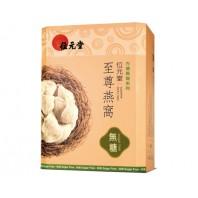Wai Yuen Tong Supreme Bird's Nest Sugar Free