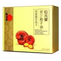 靈芝孢子油