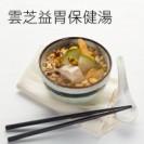 雲芝益胃保健湯