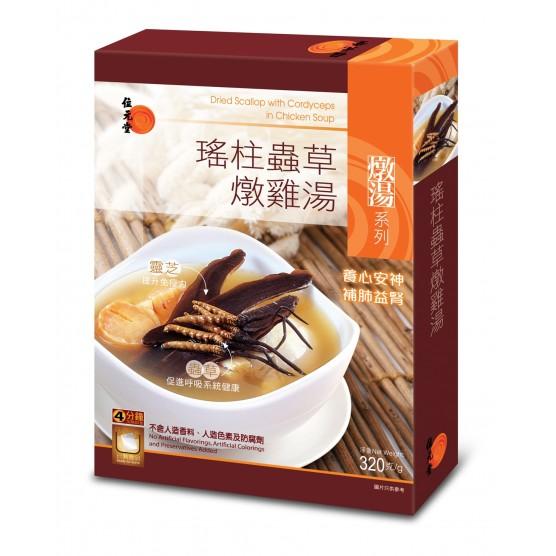 瑤柱蟲草燉雞湯