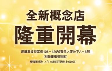 <!--:en-->Causeway Bay Concept Store grand opening<!--:--><!--:cn-->铜锣湾波斯富街槪念店隆重开幕<!--:--><!--:hk-->銅鑼灣波斯富街槪念店隆重開幕<!--:-->