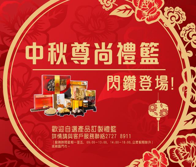 <!--:en-->Mid Autumn Festival Hamper 2015<!--:--><!--:cn-->中秋尊享礼篮 2015<!--:--><!--:hk-->中秋尊享禮籃 2015<!--:-->
