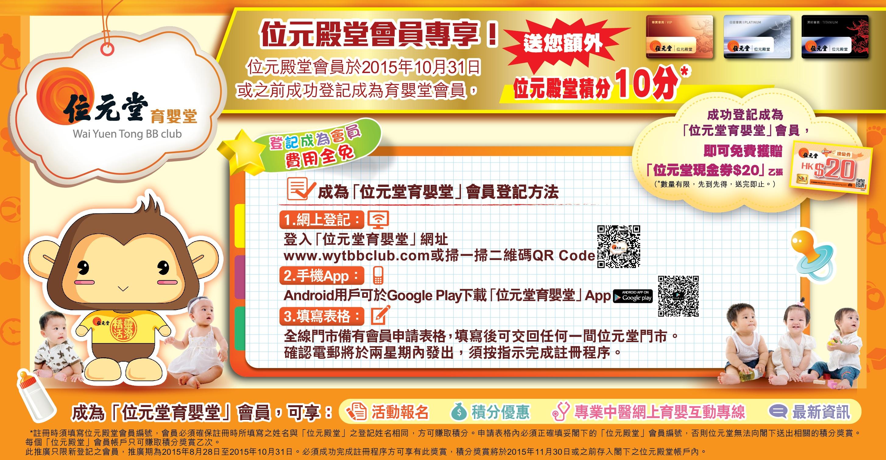 <!--:en-->Wai Yuen Tong member join the BB Club to earn 10 bonus points<!--:--><!--:cn-->位殿堂会员登记成为育婴堂会员,送额外位殿堂积分10分<!--:--><!--:hk-->位元殿堂會員登記成為育嬰堂會員,送額外位元殿堂積分10分<!--:-->