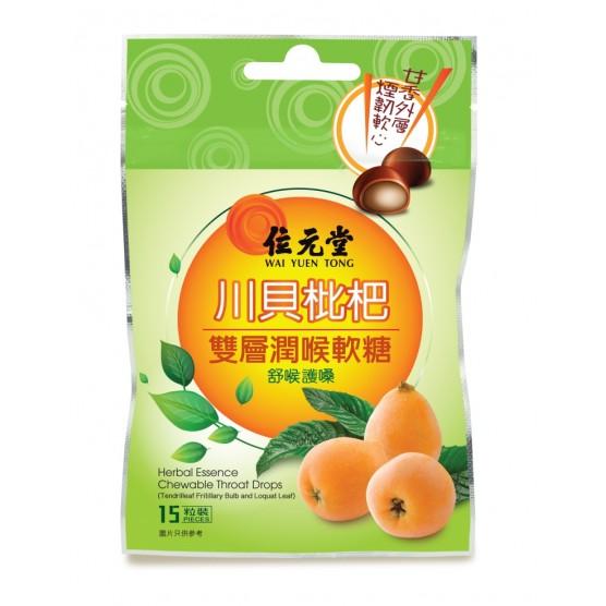 雙層潤喉軟糖 (川貝枇杷配方) -15粒包裝