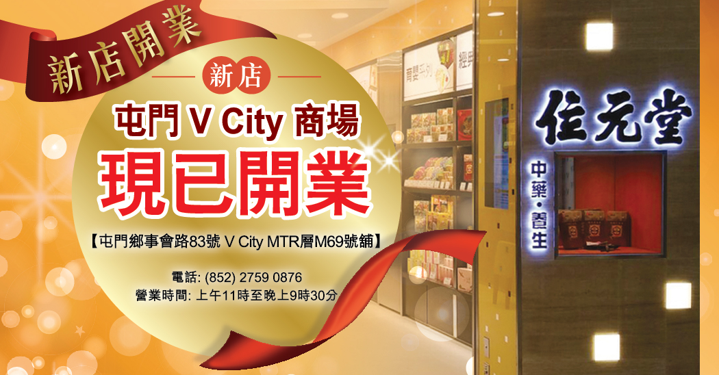 V City opening 1050 x 548px banner-OUT