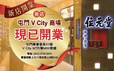 <!--:en-->Tuen Mun V city shop grand opening<!--:--><!--:cn-->屯门V city新店现已开业<!--:--><!--:hk-->屯門V city新店現已開業<!--:-->