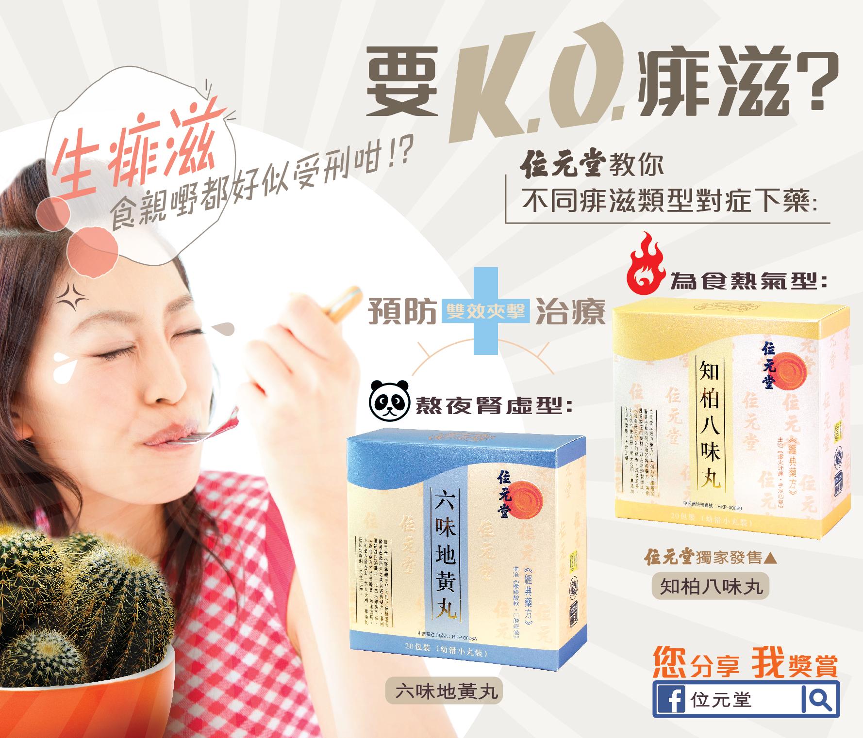 <!--:en-->Look Mei Pills & Chee Park Pills<!--:--><!--:cn-->六味地黄丸+知柏八味丸<!--:--><!--:hk-->六味地黃丸+知柏八味丸<!--:-->