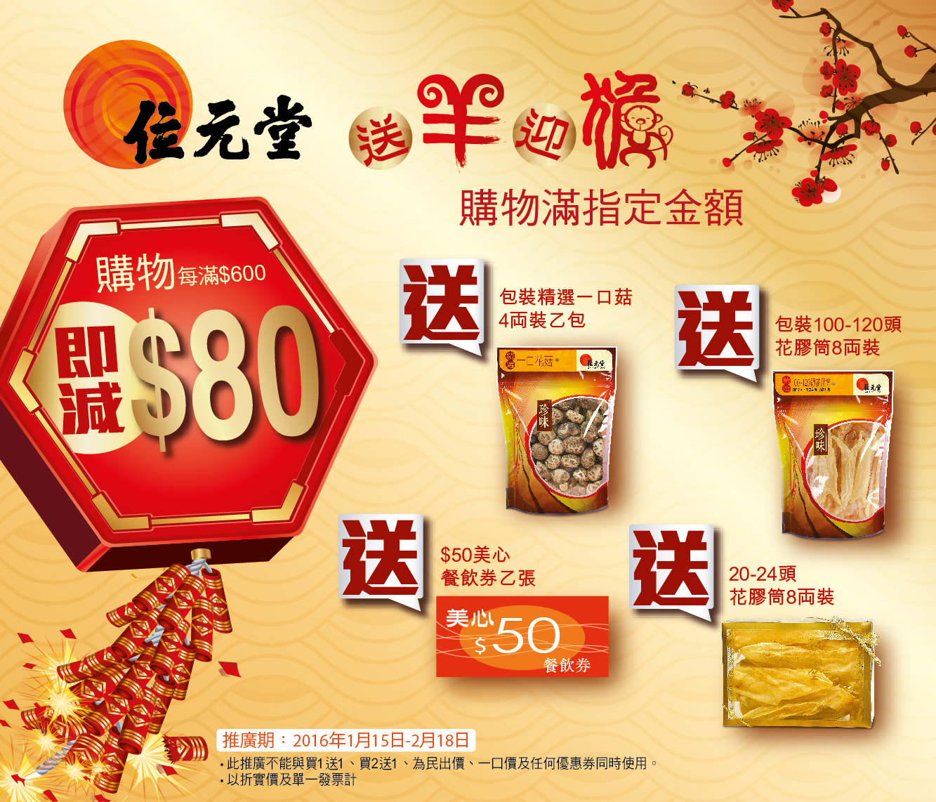 <!--:en-->Chinese New Year Promotion – Save $80 Upon Net Purchase of $600 & CNY Special Offers<!--:--><!--:cn--><<<送羊迎猴 喜气洋洋>> 购物折实满$600即减$80及多重优惠<!--:--><!--:hk--><<送羊迎猴 喜氣洋洋>> 購物折實滿$600即減$80及多重優惠<!--:-->