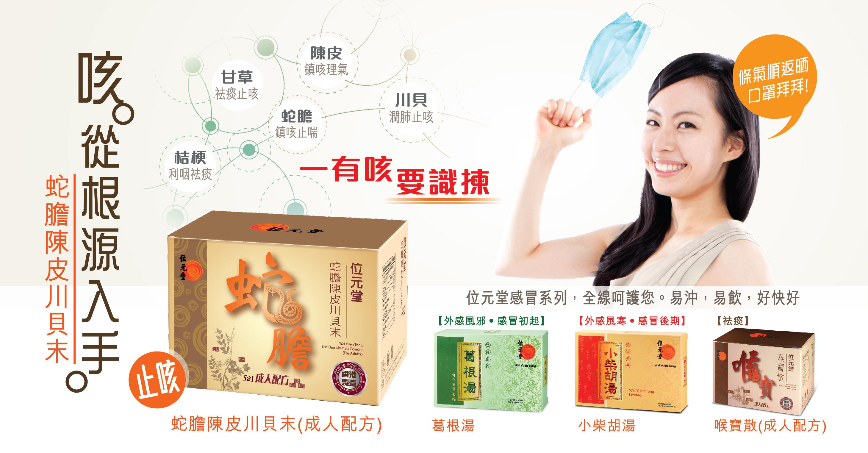 <!--:en-->Cold series banner<!--:--><!--:cn-->感冒系列Banner<!--:--><!--:hk-->感冒系列Banner<!--:-->