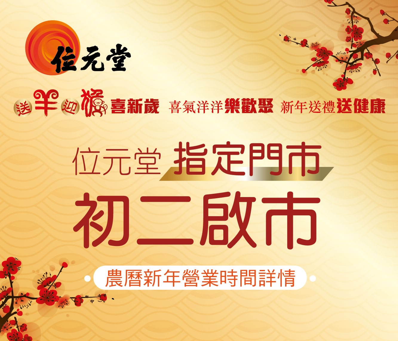 <!--:en-->Chinese New Year Stores' Business Hours<!--:--><!--:cn-->位元堂门市农历新年营业时间<!--:--><!--:hk-->位元堂門市農曆新年營業時間<!--:-->