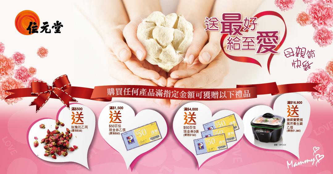 <!--:en-->Mother's day web banner <!--:--><!--:cn-->Mother's day web banner <!--:--><!--:hk-->Mother's day web banner <!--:-->