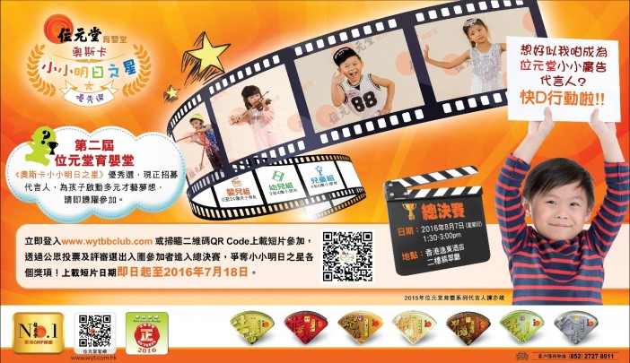 Second Annual Wai Yuen Tong BB Club Oscars Kids Competition
