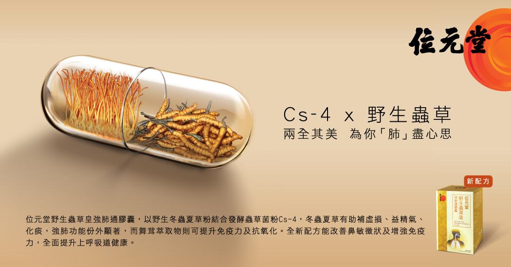 <!--:en-->Strengthen Respiratory Formula<!--:--><!--:cn-->野生虫草皇强肺通<!--:--><!--:hk-->野生蟲草皇強肺通<!--:-->