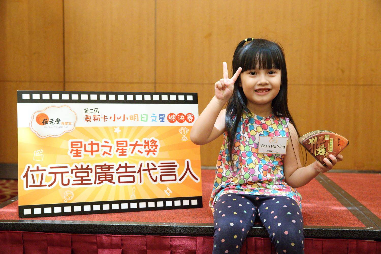 <!--:en-->Wai Yuen Tong Baby Series Latest Spokesperson – Chan Ho Ying<!--:--><!--:cn-->位元堂育婴产品最新代言人 – 陈可盈<!--:--><!--:hk-->位元堂育嬰產品最新代言人 – 陳可盈<!--:-->