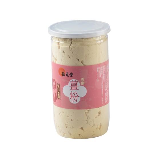 Yunnan Ginger Powder (External Use Only)