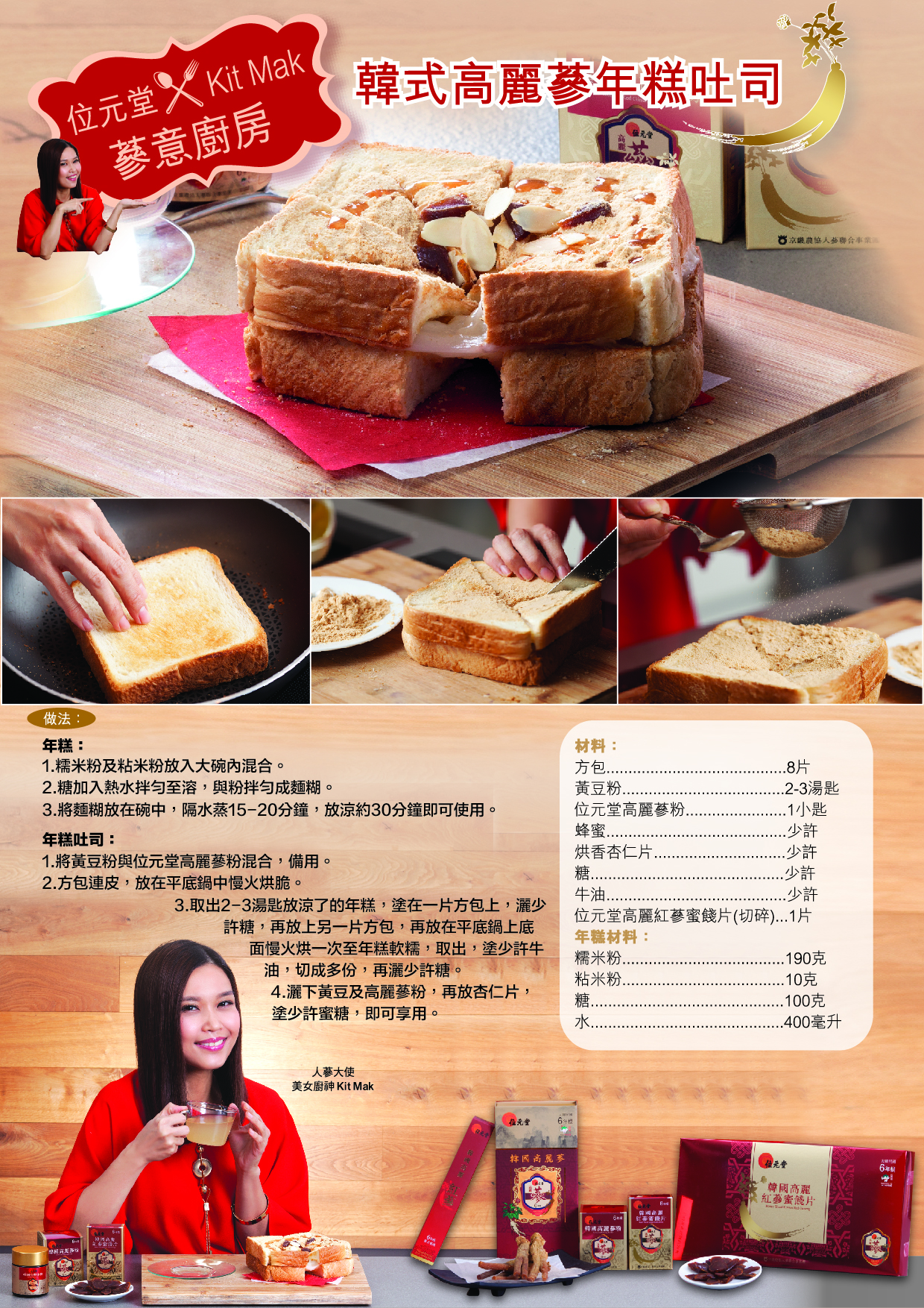 Receipe_高元蔘籠仔雞燉黃金飯_Outline