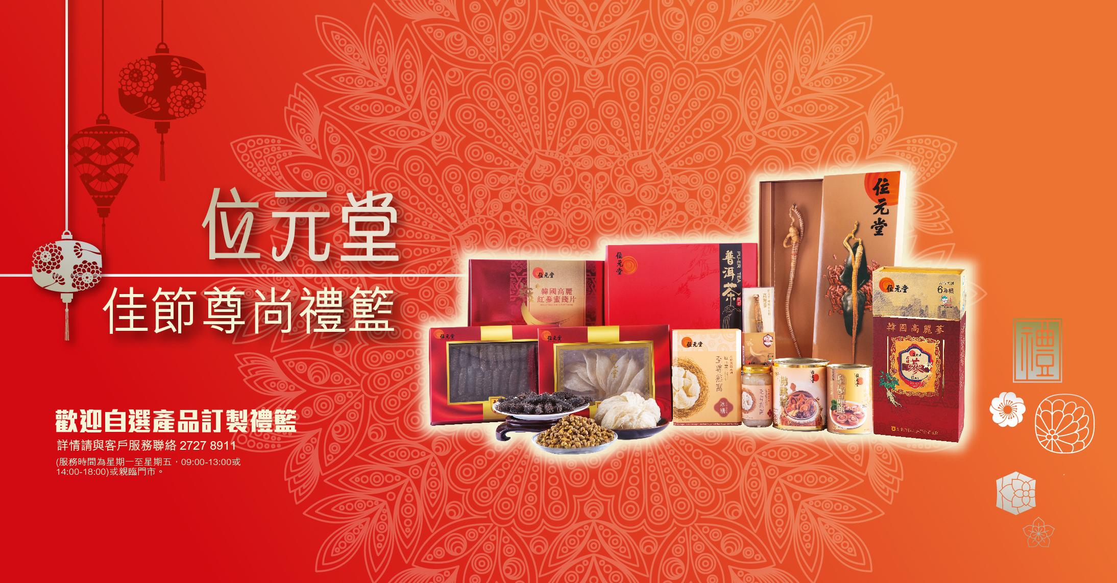 <!--:en-->Wai Yuen Tong Hamper<!--:--><!--:cn-->位堂佳节尊堂礼篮<!--:--><!--:hk-->位元堂佳節尊堂禮籃<!--:-->
