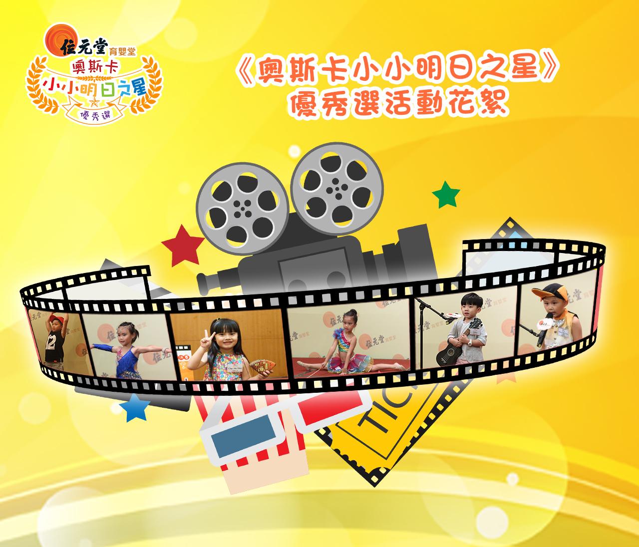 <!--:en-->Wai Yuen Tong BB Club Oscars Kids Competition 2016<!--:--><!--:cn-->位元堂育婴堂奥斯卡小小明日之星优秀选2016<!--:--><!--:hk-->位元堂育嬰堂奧斯卡小小明日之星優秀選2016<!--:-->