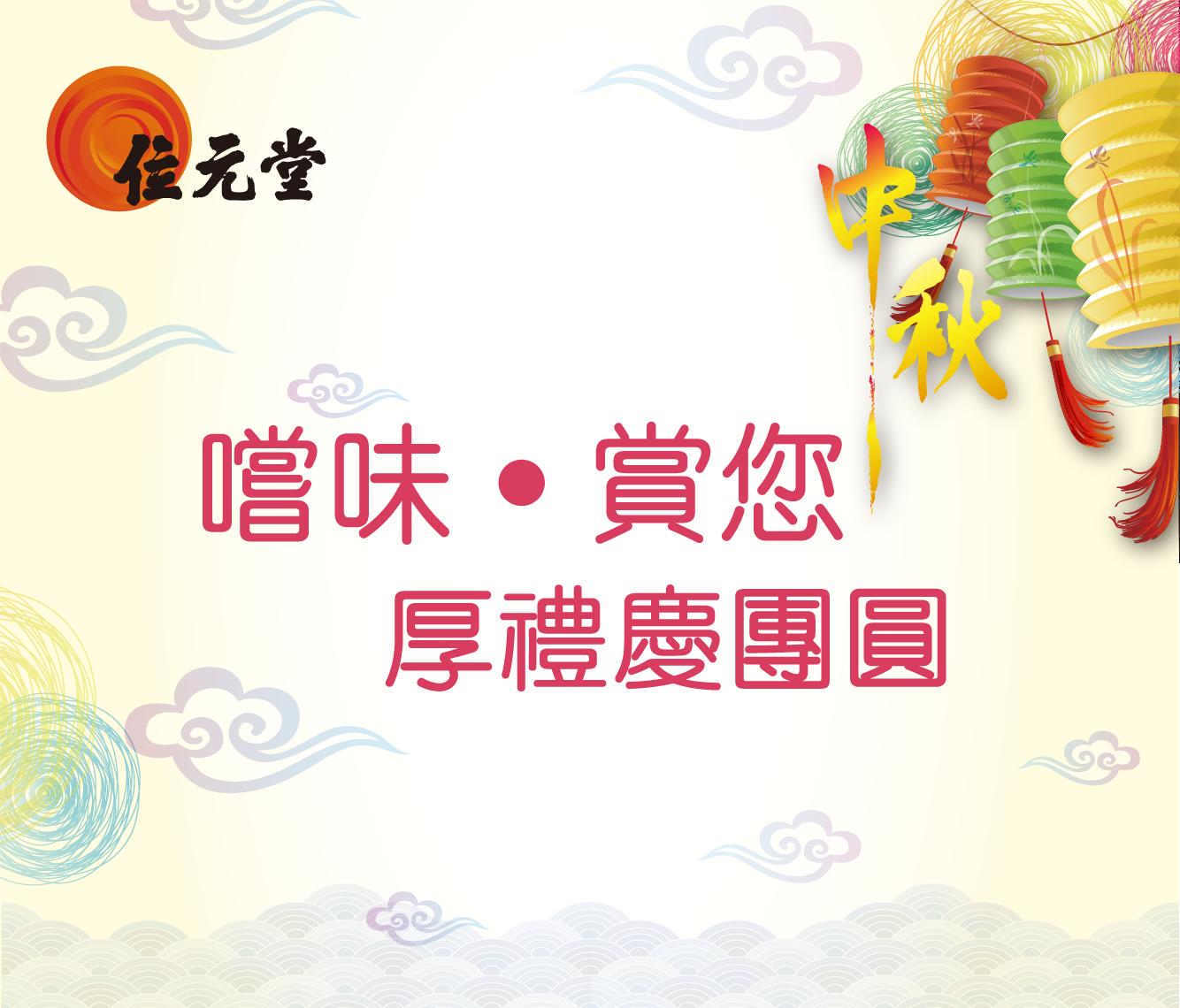 <!--:en-->Happy Mid-Autumn Festival<!--:--><!--:cn-->中秋节‧厚礼庆团圆<!--:--><!--:hk-->中秋節‧厚禮慶團圓<!--:-->