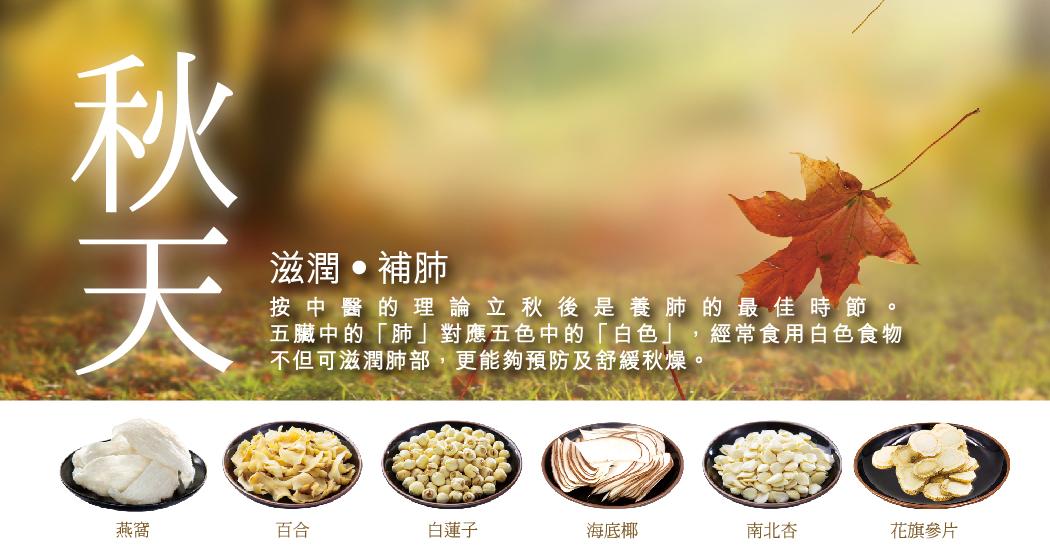 <!--:en-->Autumn Delight <!--:--><!--:cn-->秋天「滋润。补肺」<!--:--><!--:hk-->秋天「滋潤。補肺」<!--:-->