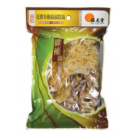 花膠茶樹菇滋陰湯