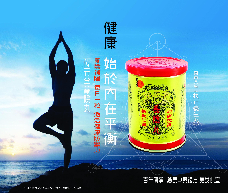 <!--:en-->YYP<!--:--><!--:cn-->健康 始于内在平衡<!--:--><!--:hk-->健康 始於內在平衡<!--:-->
