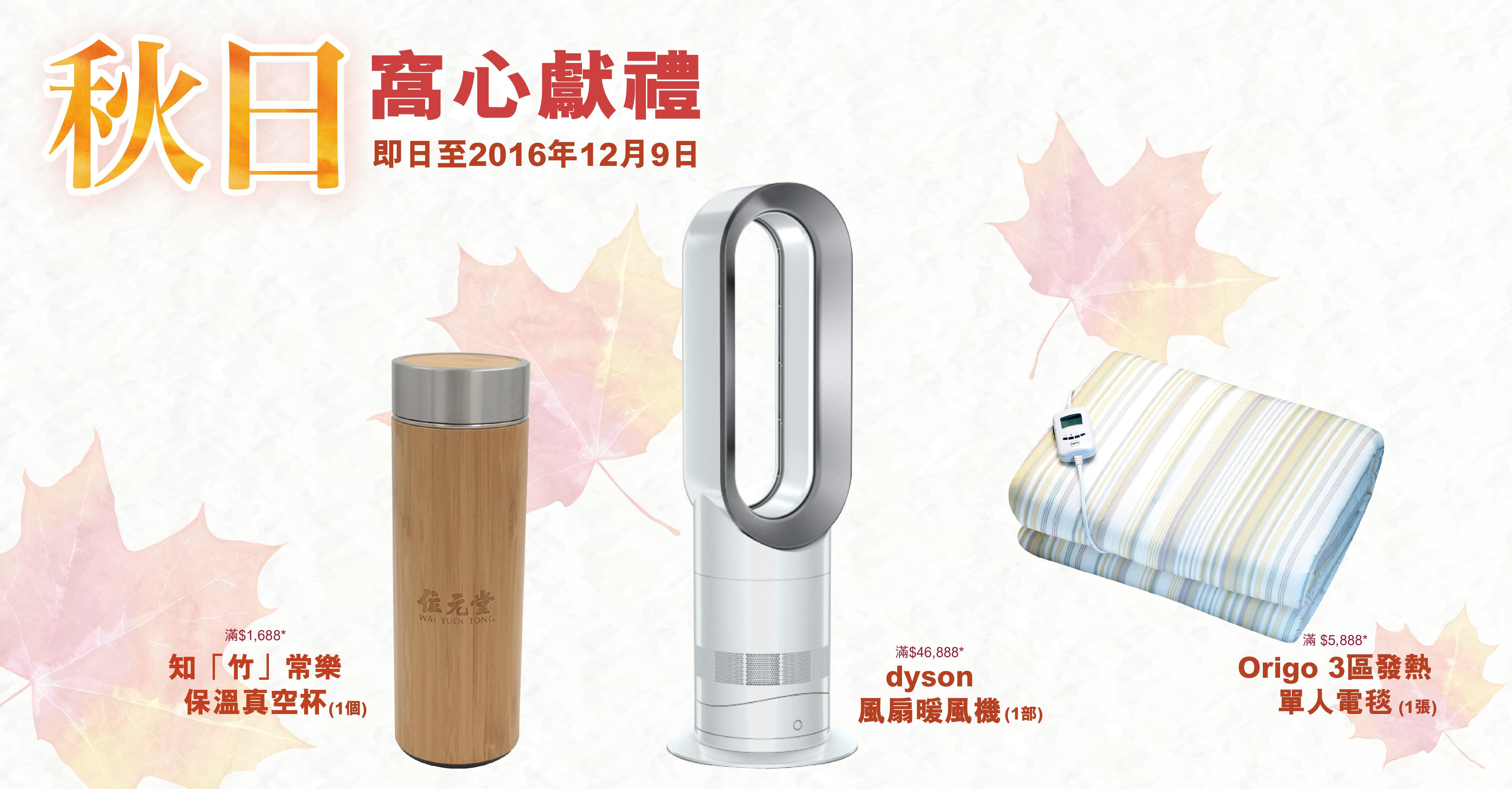 <!--:en-->Autumn Winter Promo<!--:--><!--:cn-->秋日窝心献礼<!--:--><!--:hk-->秋日窩心獻禮<!--:-->
