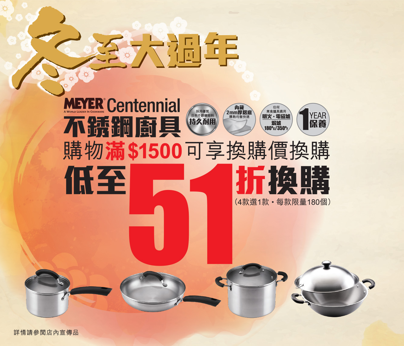 <!--:en-->Winter solstice Promo 2<!--:--><!--:cn-->冬至大过年2<!--:--><!--:hk-->冬至大過年2<!--:-->