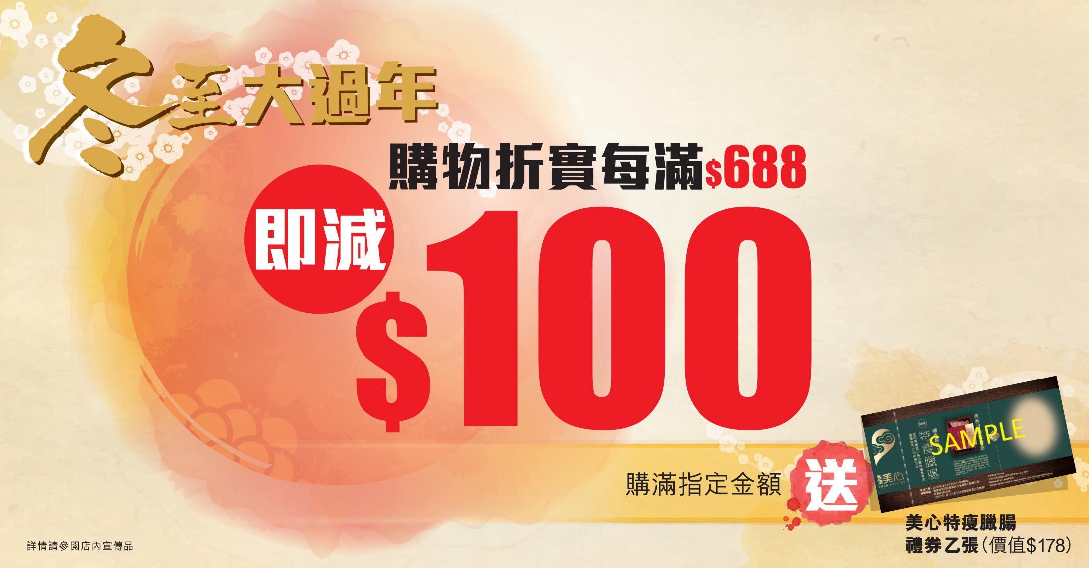 <!--:en-->Winter solstice Promo<!--:--><!--:cn-->冬至大过年<!--:--><!--:hk-->冬至大過年<!--:-->