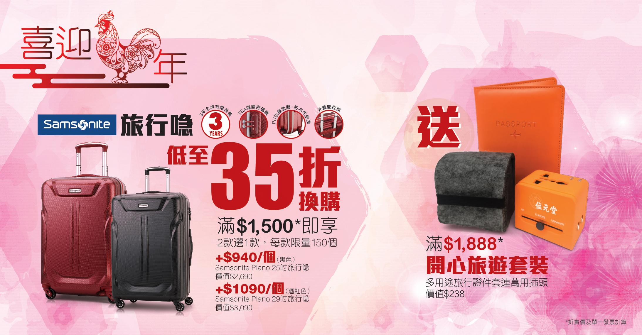 <!--:en-->CNY<!--:--><!--:cn-->喜迎雞年<!--:--><!--:hk-->喜迎雞年<!--:-->
