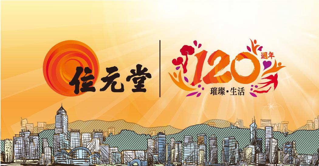 <!--:en-->120 Anniversary<!--:--><!--:cn-->120週年<!--:--><!--:hk-->120週年<!--:-->