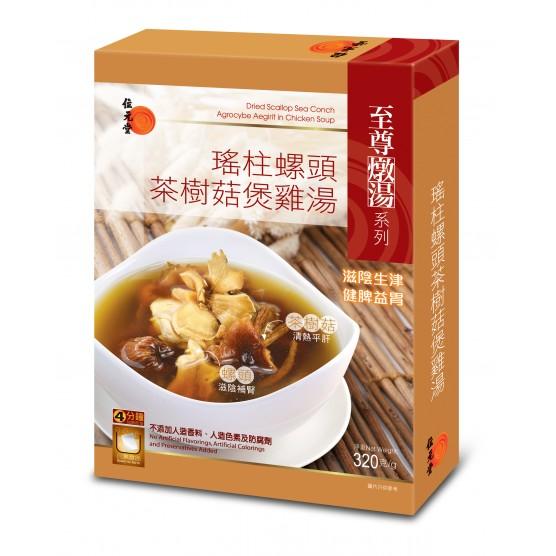 瑤柱螺頭茶樹菇煲雞湯