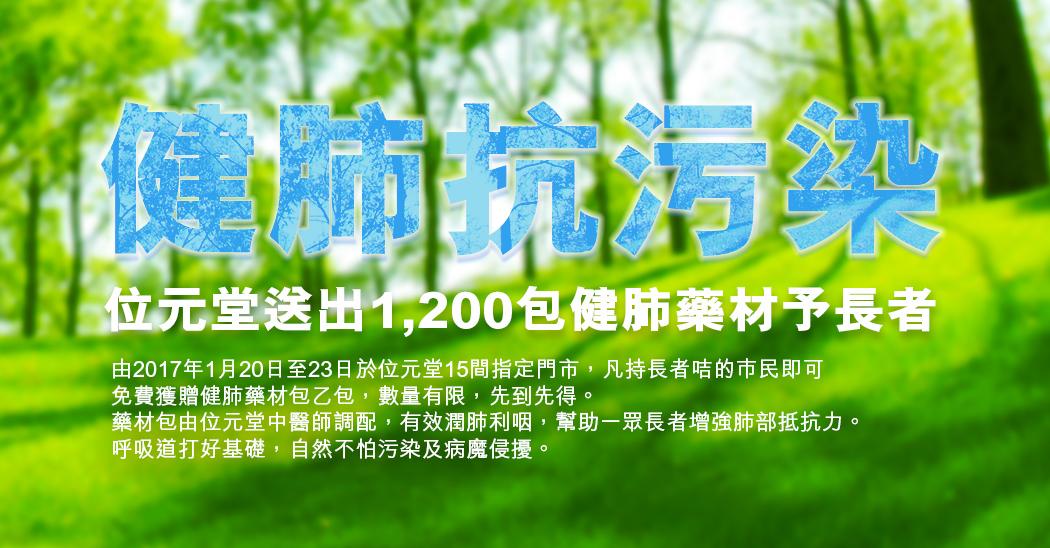 <!--:en-->Antipollution<!--:--><!--:cn-->健肺抗污染<!--:--><!--:hk-->健肺抗污染<!--:-->