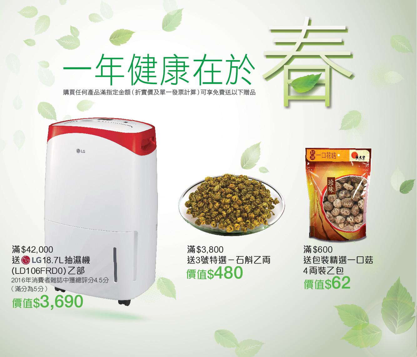 <!--:en-->Healthy Promotion in Spring 2017<!--:--><!--:cn-->一年健康在于「春」推广<!--:--><!--:hk-->一年健康在於「春」推廣<!--:-->