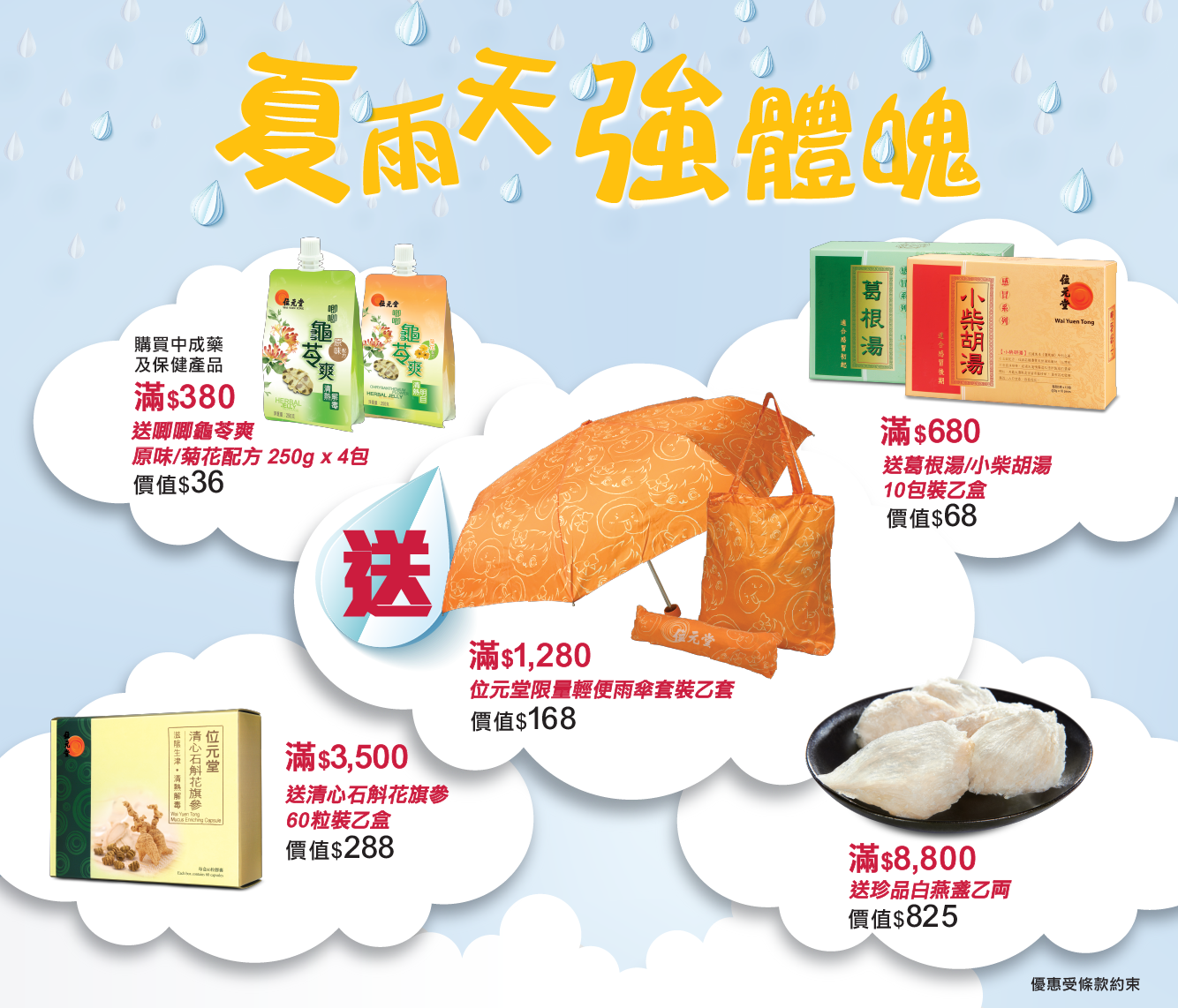 <!--:en-->Rainy Summer Promotion<!--:--><!--:cn-->夏雨天强体魄<!--:--><!--:hk-->夏雨天強體魄<!--:-->