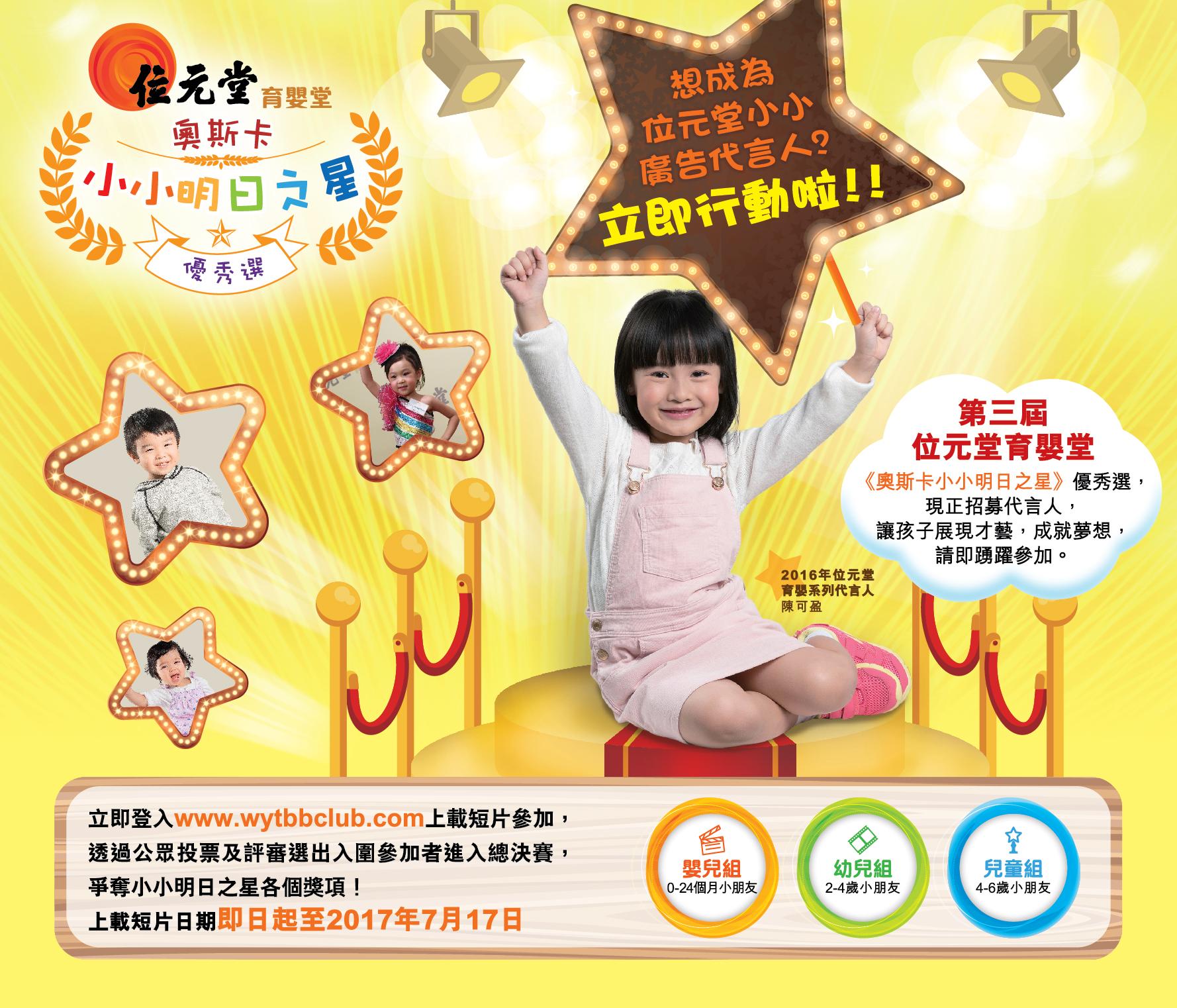 <!--:en-->Third Annual Wai Yuen Tong BB Club Oscars Kids Competition<!--:--><!--:cn-->第三届位元堂育婴堂奥斯卡小小明日之星优秀选<!--:--><!--:hk-->第三屆位元堂育嬰堂奧斯卡小小明日之星優秀選<!--:-->