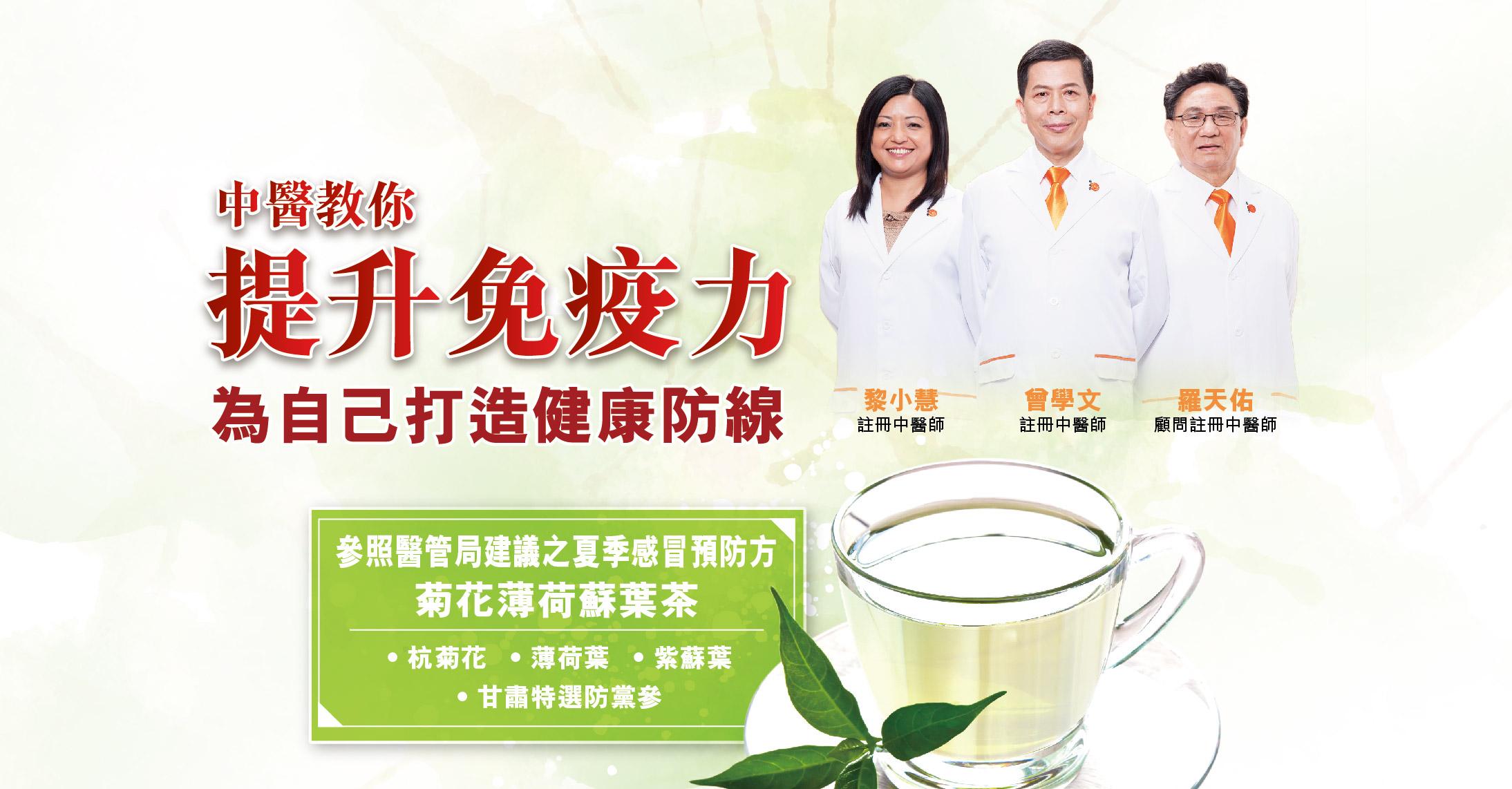 Chinese Medicine: Immunity Enhancement