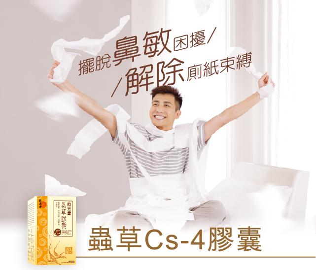 蟲草Cs-4