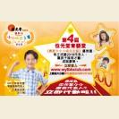 Wai Yuen Tong BB Club Baby Oscar competition