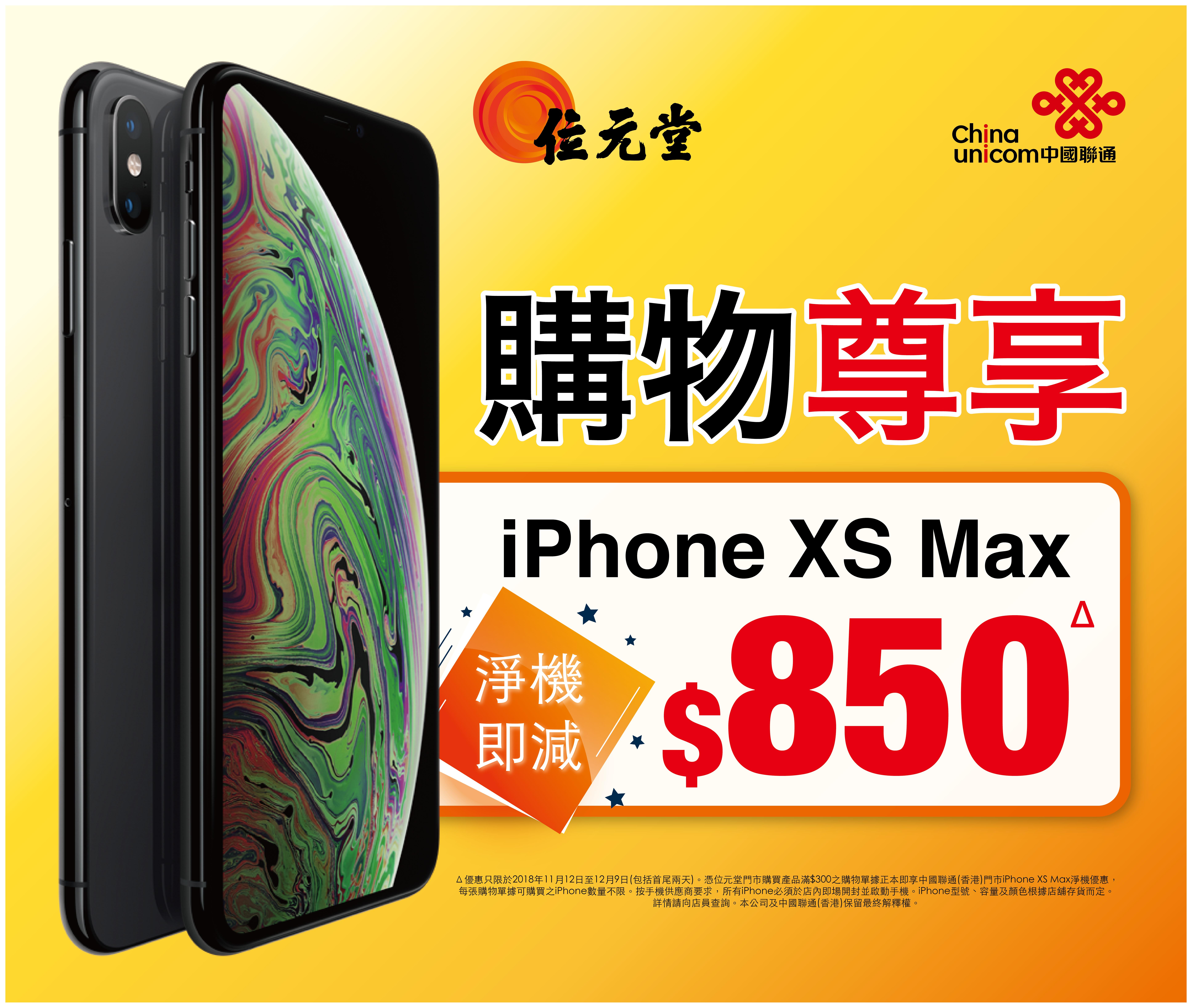 中國聯通購物尊享優惠