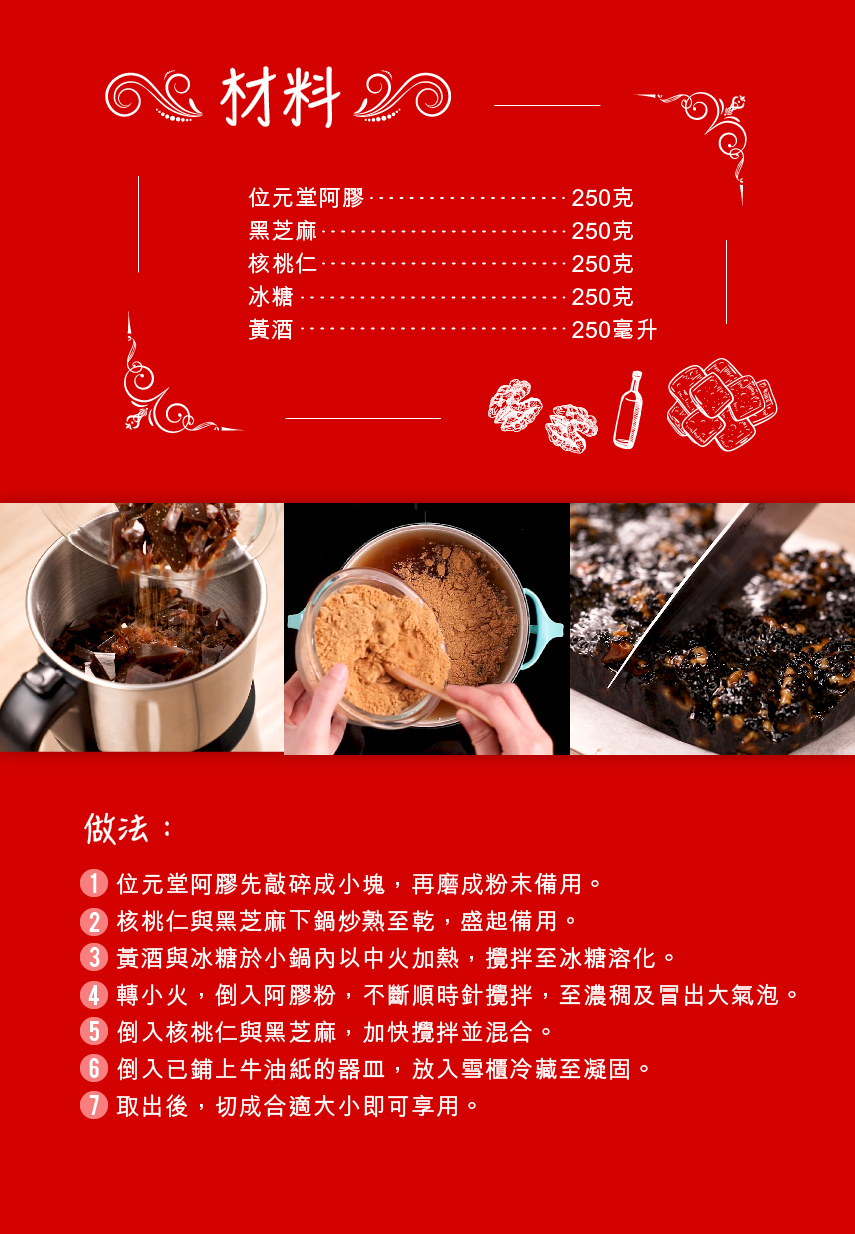 website_recipe-v2b-02