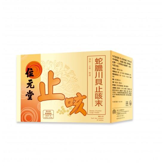 Shedan Chuanbei Cough Powder