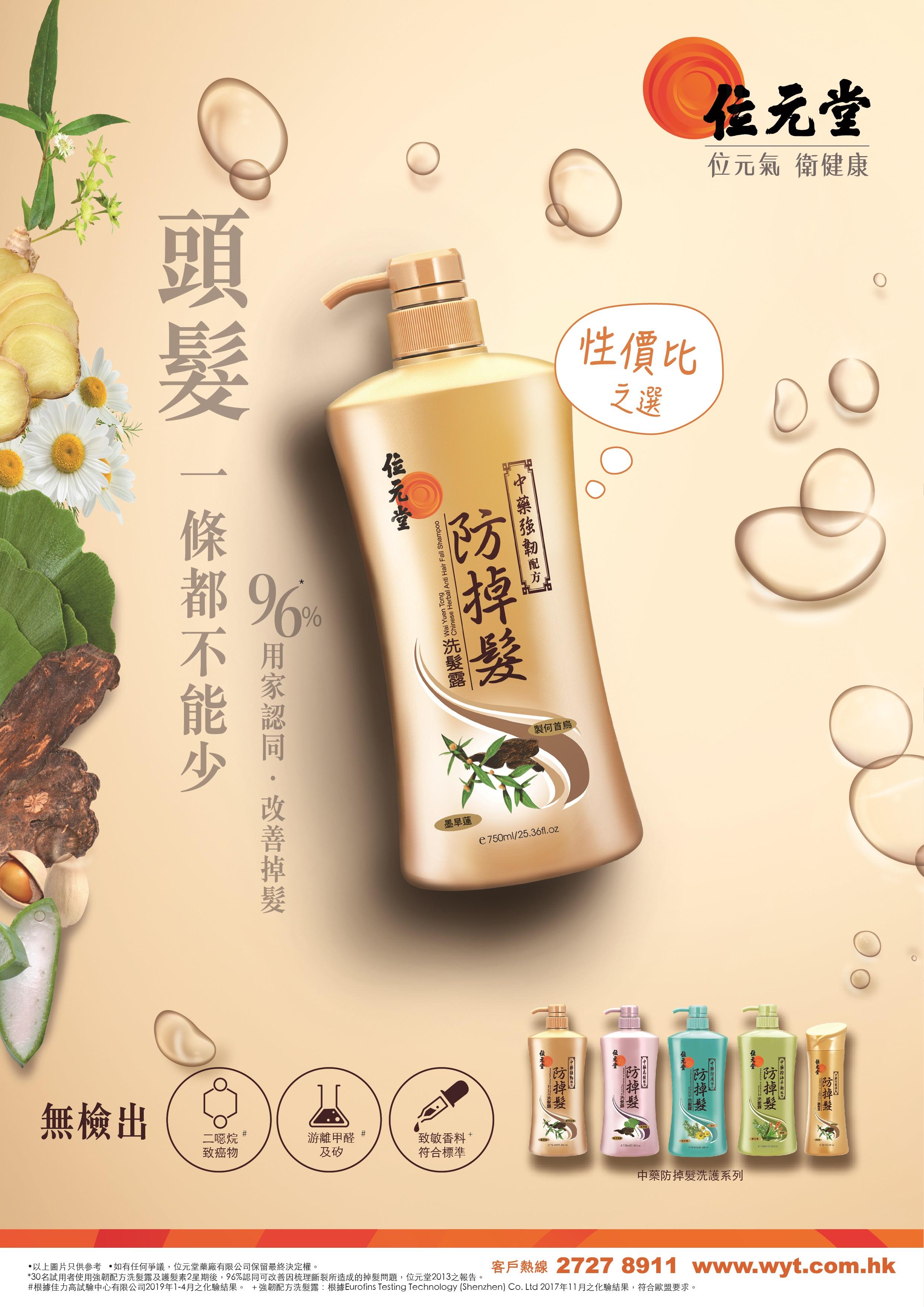 Shampoo_KV9-02-A4 (WYT Website)