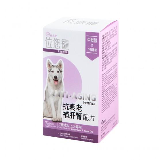 「位您寵」ProVet Anti-Aging Formula - Tailor-Made for Dogs Over 7 Years Old