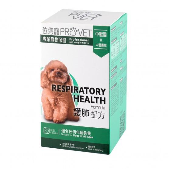 「位您寵」護肺配方 - 1歲或以上犬專用